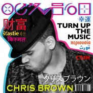 "CHRIS BROWN ft RIHANNA – ""Turn Up The Music"" {Remix!}"